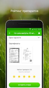 Аналоги лекарств, справочник лекарств for PC-Windows 7,8,10 and Mac apk screenshot 5