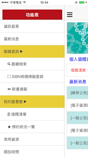 中興大學圖書館 APP- screenshot thumbnail