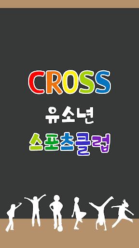 크로스유소년클럽