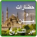 حضارات و مدن عبر التاريخ icon