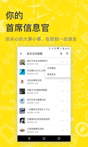 u5373u523b 4.14.1 screenshots 4