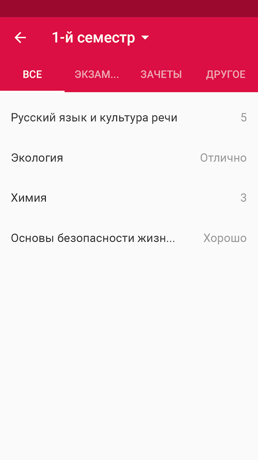 РАНХиГС- screenshot