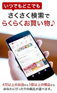 楽天市場 ショッピングアプリ いつでもポイント2倍!- screenshot thumbnail