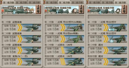 19秋E6V基地