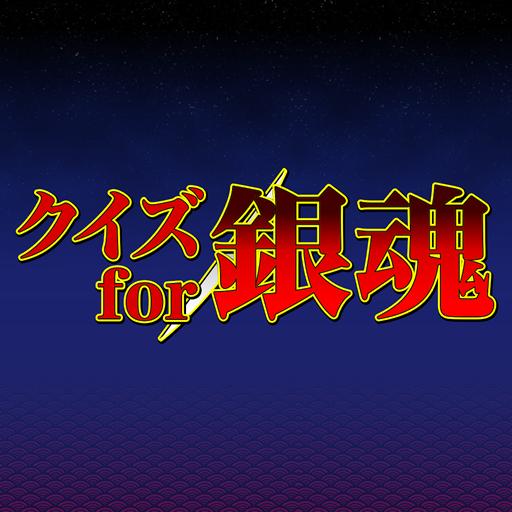 クイズ for 銀魂(ぎんたま) 解謎 App LOGO-APP試玩