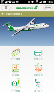 立榮航空 - Google Play 應用程式