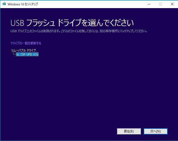 USBフラッシュドライブを選択