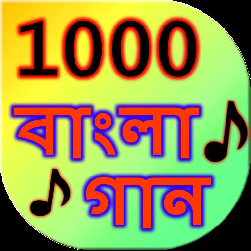 1000 Bangla Song - Apps on Google Play