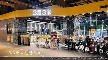 三皇三家複合式餐廳