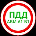 ПДД 2020 AB icon