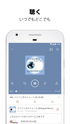 Castbox – 無料の、素晴らしいPodcastのためのアプリのおすすめ画像3