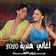 Download اغاني افلام هندية بدون انترنت روعة For PC Windows and Mac
