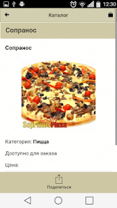 Пицца Sopranospizza screenshot 1