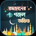রমজানের গজল অডিও ~ Islamic Gojol Bangla icon