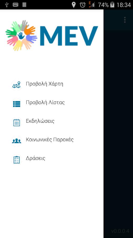 MEV - στιγμιότυπο οθόνης
