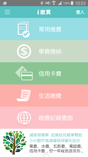i繳費 - Android Apps on Google Play