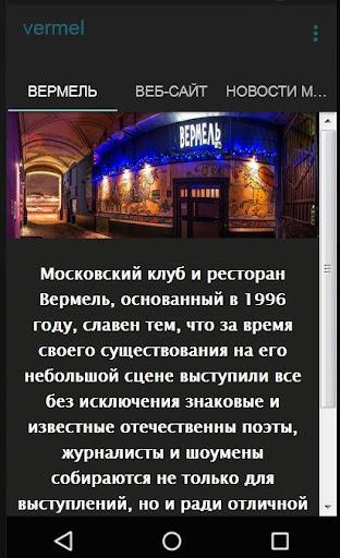 клуб Вермель screenshot 2