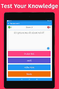 GK in Gujarati- screenshot thumbnail