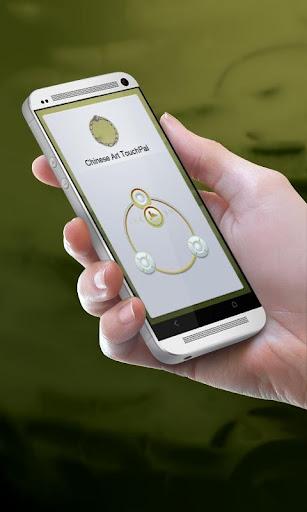 Chinese Art TouchPal