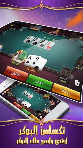 Texas Poker+Tarneeb  {cheat|hack|gameplay|apk mod|resources generator} 3