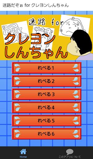 迷路forクレヨンしんちゃん 子供向け無料めいろゲームアプリ
