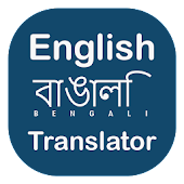 Bengali English Translator & Dictionary