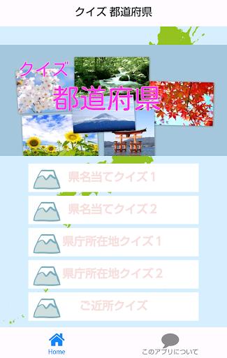 クイズ 都道府県