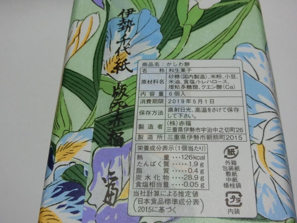 赤福朔日餅の消費期限表記が2019年5月から西暦へ変更。原材料表記を1か所へ