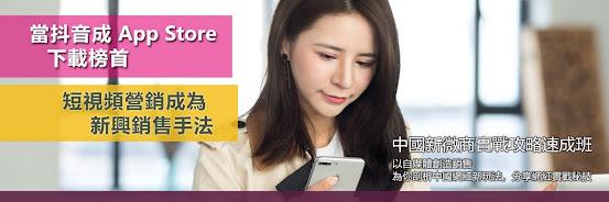 [澳門] 中國新微商實戰攻略速成班 0322 [晚上班]