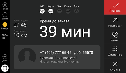 Таксометр screenshot 4