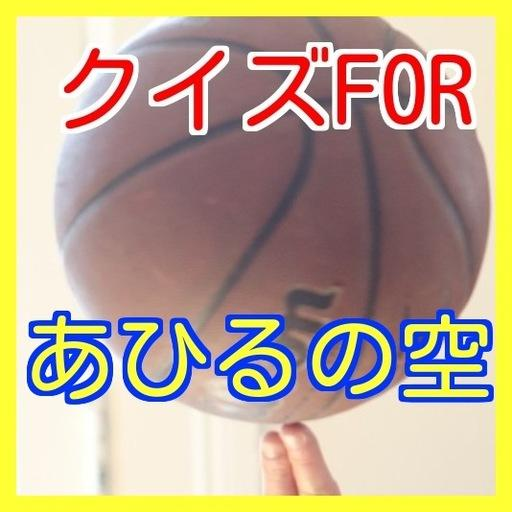 クイズFORあひるの空-人気のバスケットボールのスポーツ漫画 漫畫 App LOGO-硬是要APP
