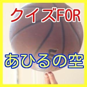 クイズFORあひるの空-人気のバスケットボールのスポーツ漫画