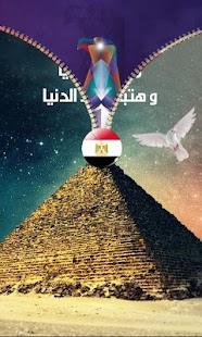 قفل شاشة مصر أم الدنيا - náhled