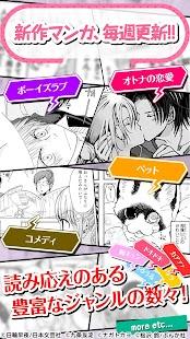 コミックエス - 少女漫画/恋愛マンガ 無料で読み放題♪ - náhled
