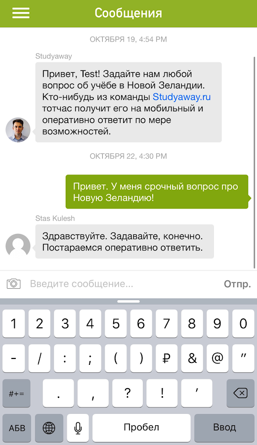 Studyaway — Новая Зеландия- screenshot