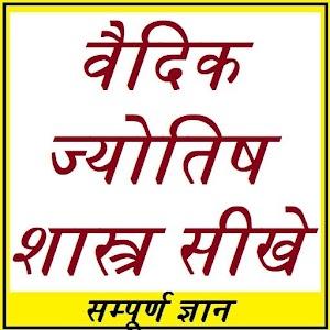 Kundli Pro παιχνίδι κάνει στα Χίντι