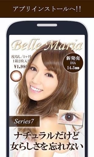 無料购物Appのカラコンアプリ通販(Belle Maria☆ベルマリア)|記事Game
