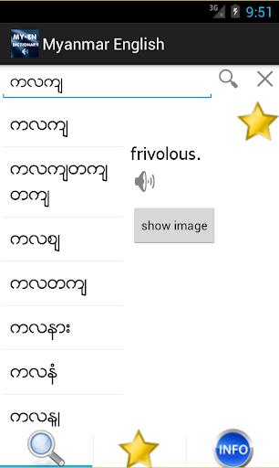 Myanmar English Dictionary  screenshots 1