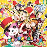 BanG Dream! Hello, Happy World – Egao no Orchestra!