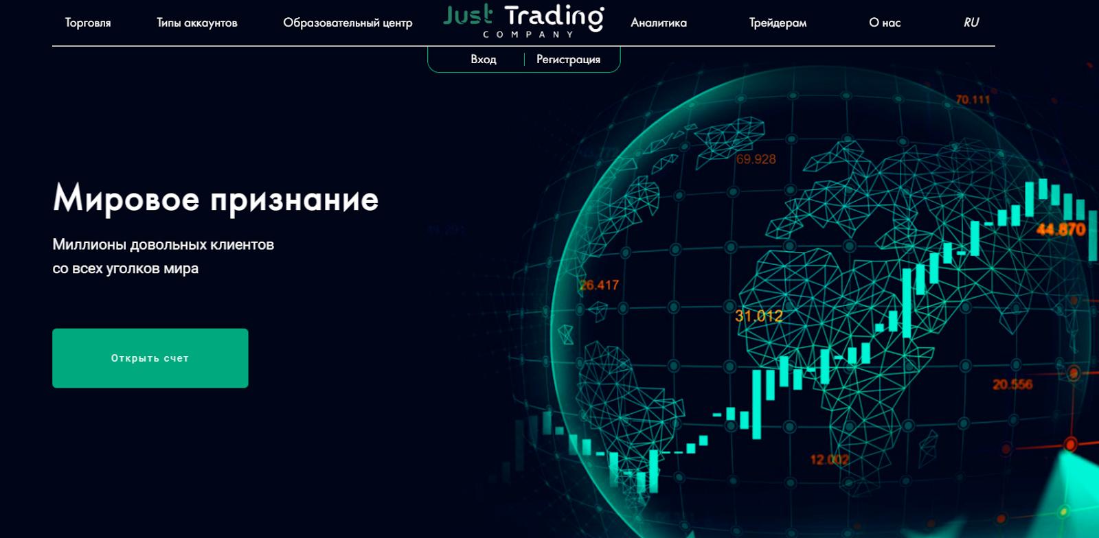Отзывы о Just Trading Company: что предлагает брокер? реальные отзывы