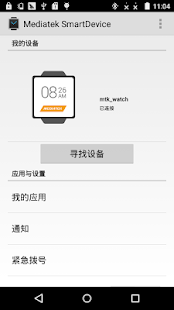 Mediatek SmartDevice- screenshot thumbnail