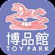 木製玩具やホビーなどおもちゃ通販なら 博品館TOY PARK - Androidアプリ