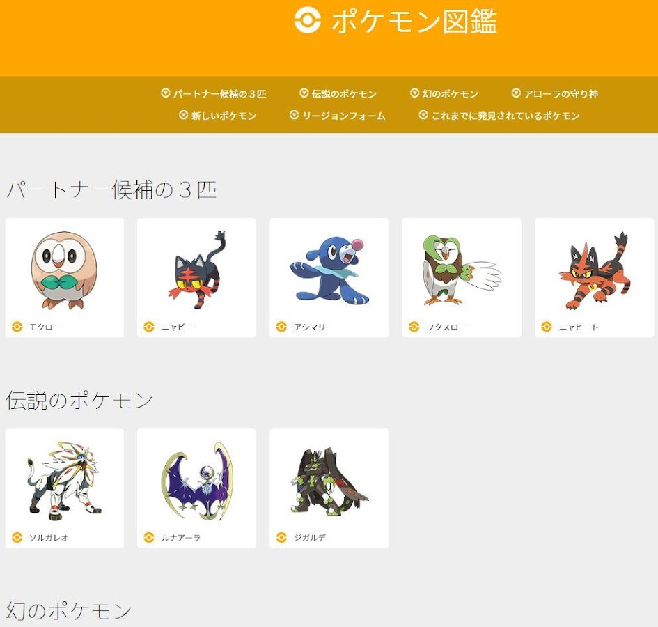 攻略forポケモンサンムーン - android apps on google play