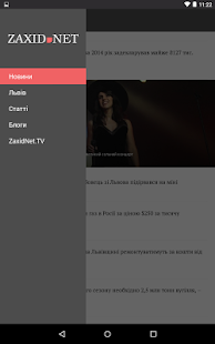 Zaxid.NET- screenshot thumbnail