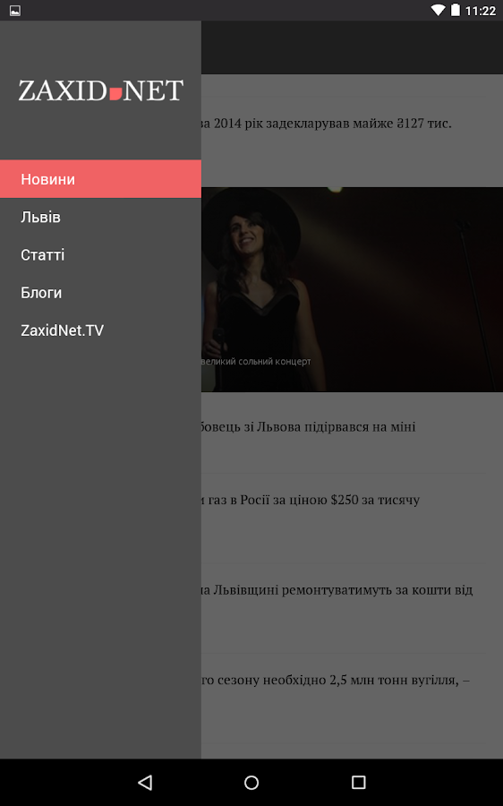Zaxid.NET- screenshot