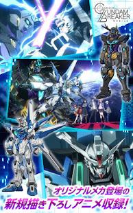 Gundam Breaker Móvel