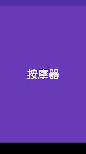 按摩器(震動)