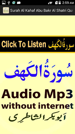 The Surah Kahaf Audio Shatri