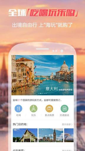 免費下載旅遊APP|海玩-海外吃喝玩乐购 app開箱文|APP開箱王