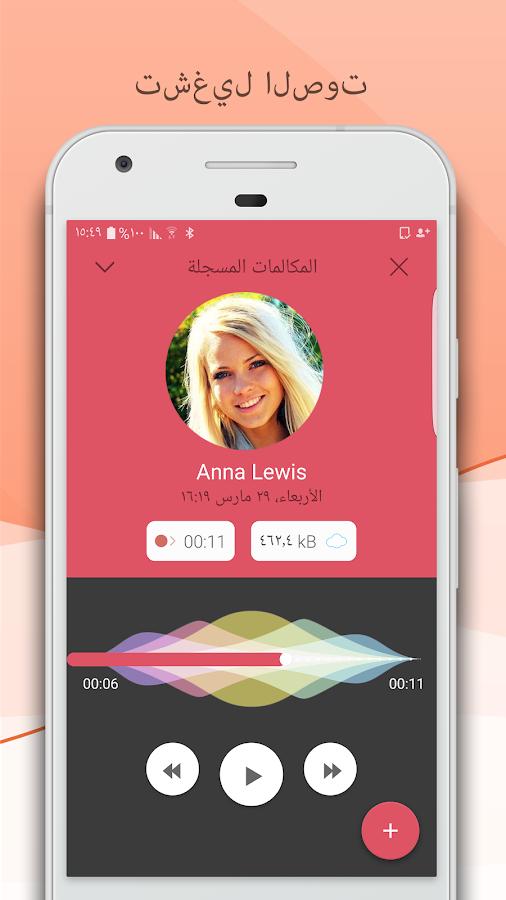 تطبيق تسجيل المكالمات التلقائى Automatic